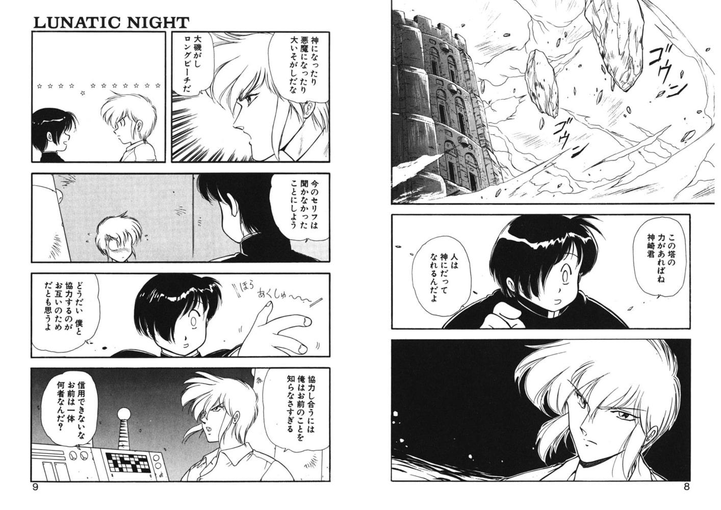 LUNATIC NIGHT(2)