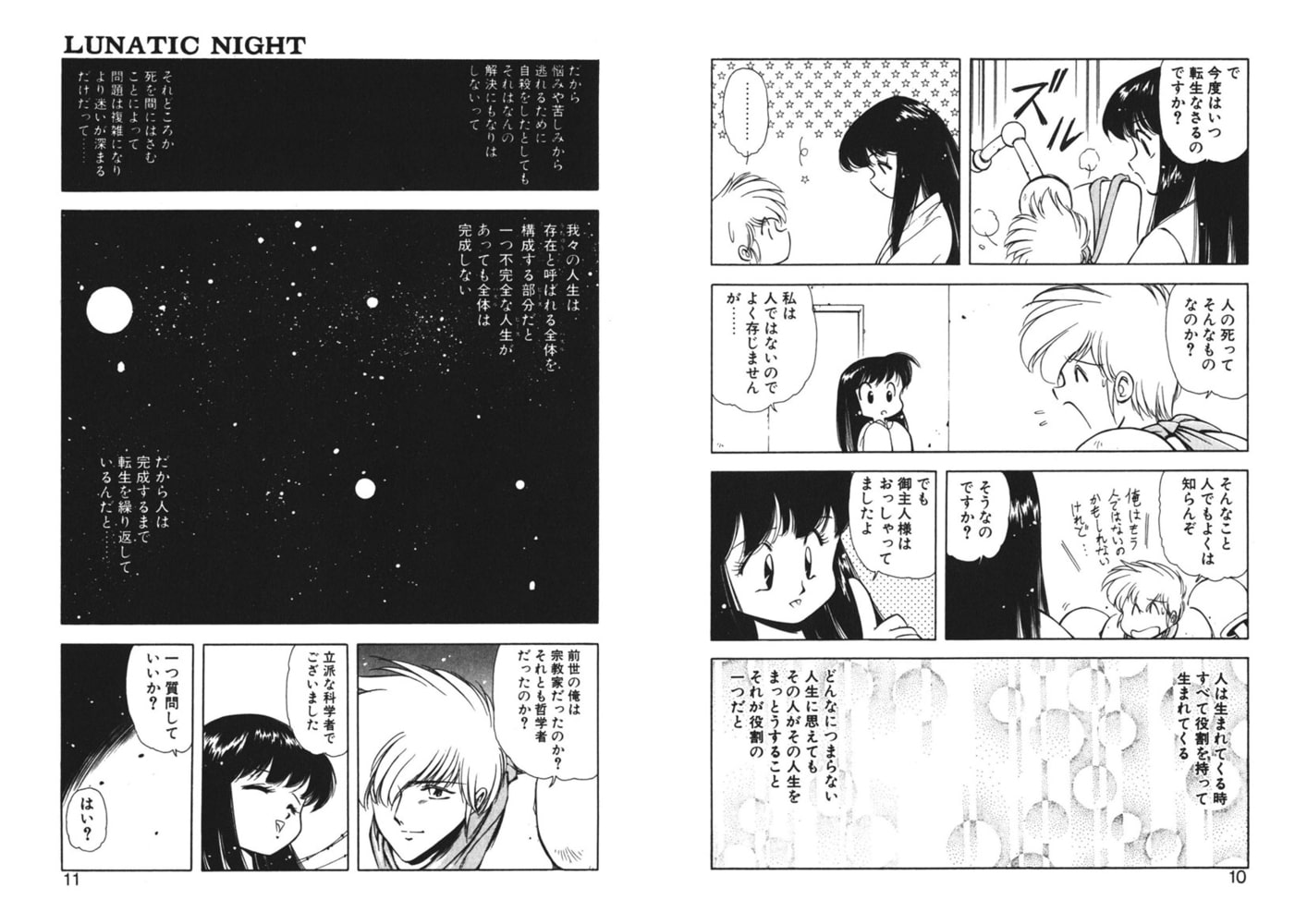 LUNATIC NIGHT(3)