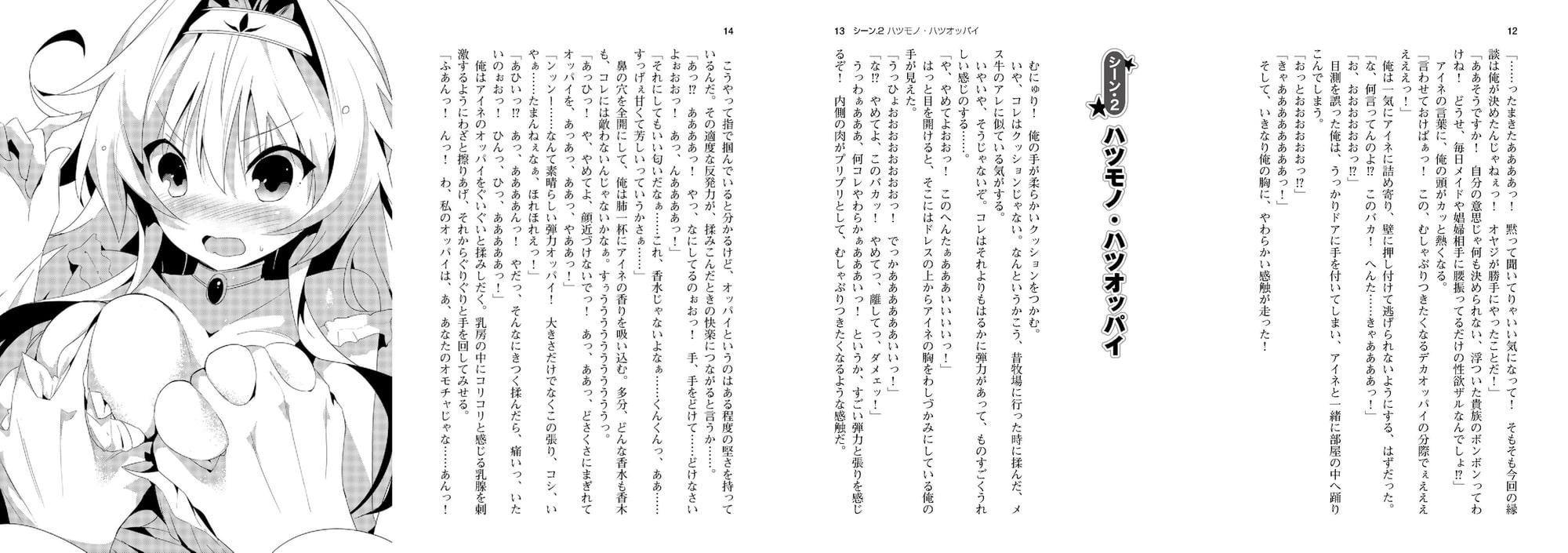オナホ☆プリンセス いつの間にか妹とメイドさんと修羅場に!
