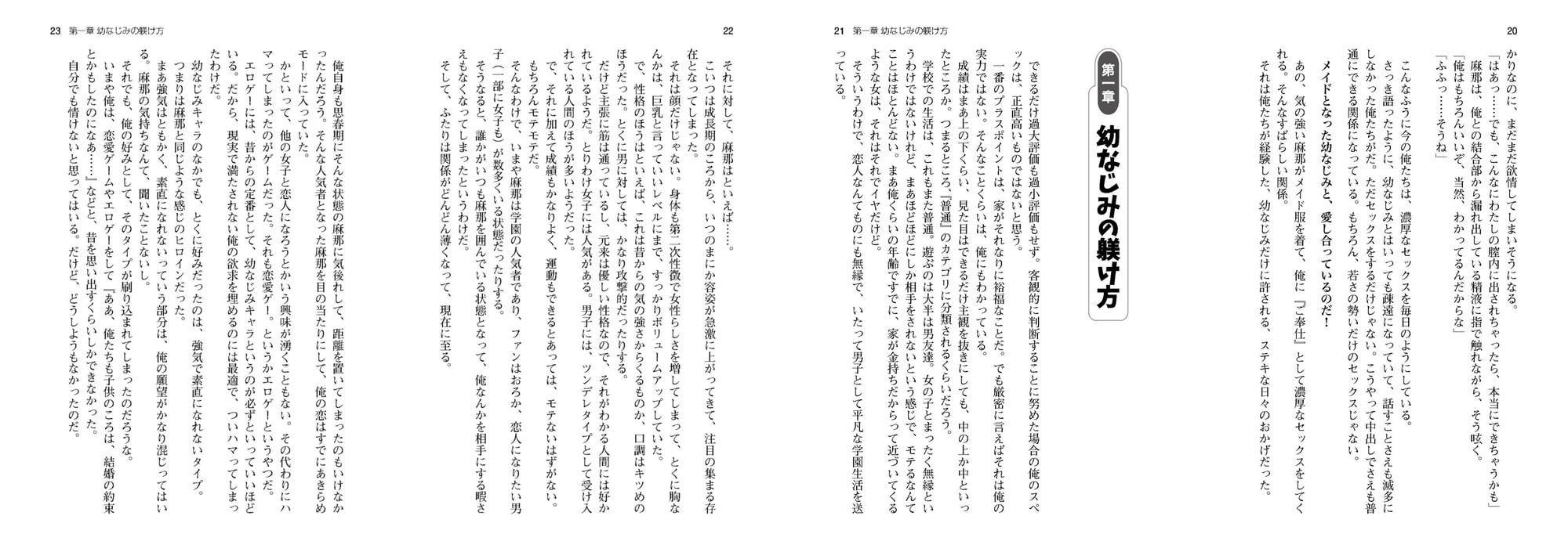 【ドスケベ注意】超絶かわいい幼なじみと子作りメイド契約を結んだ結果www