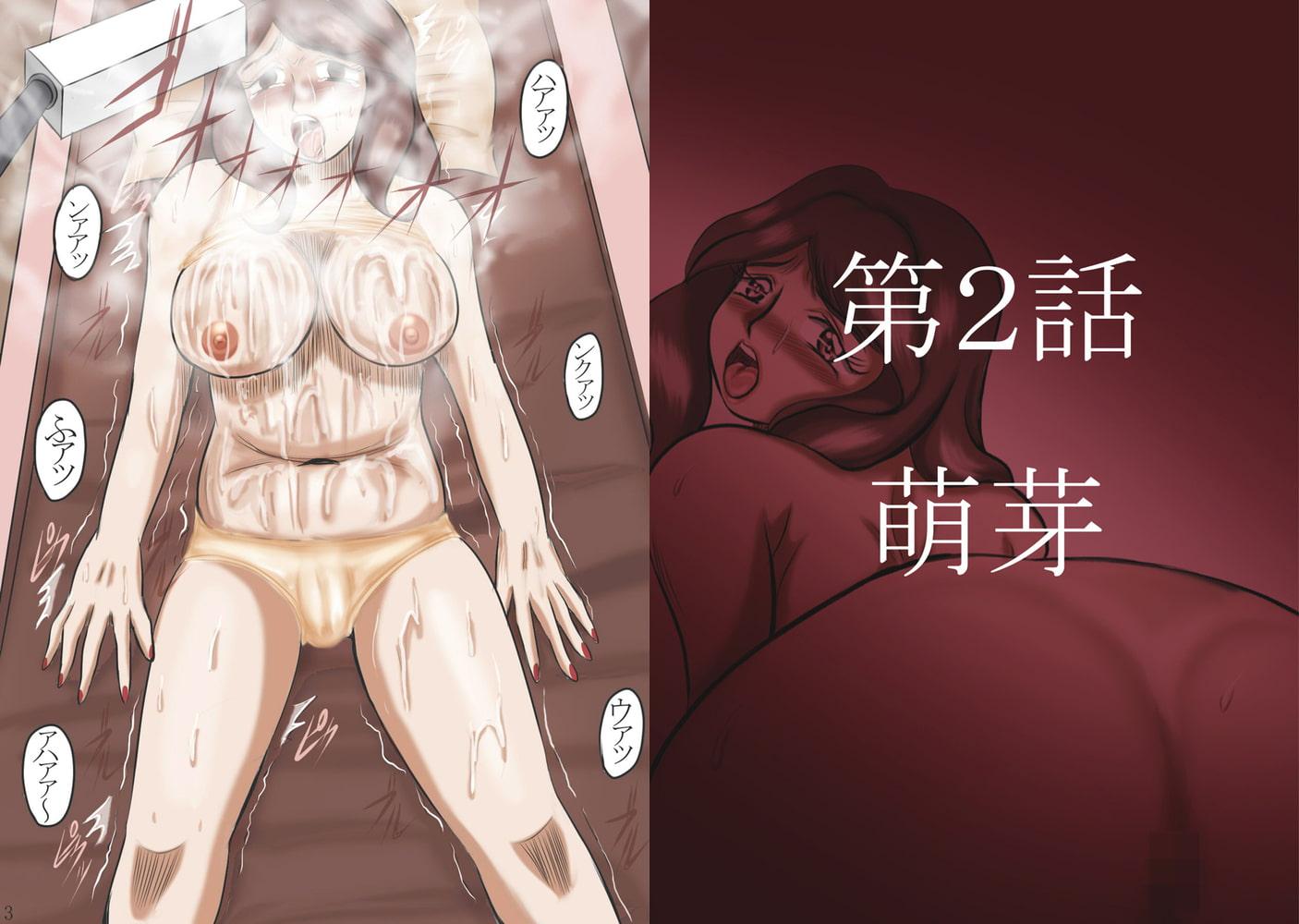 卑薬のエジキ 人妻佐知子・拷辱エクスタシー(2)