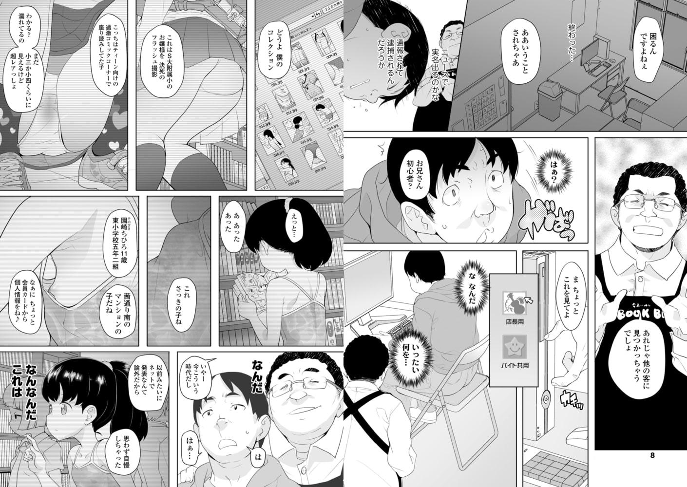 ふくらみかけの見せたがり願望【DLsite限定特典付き】