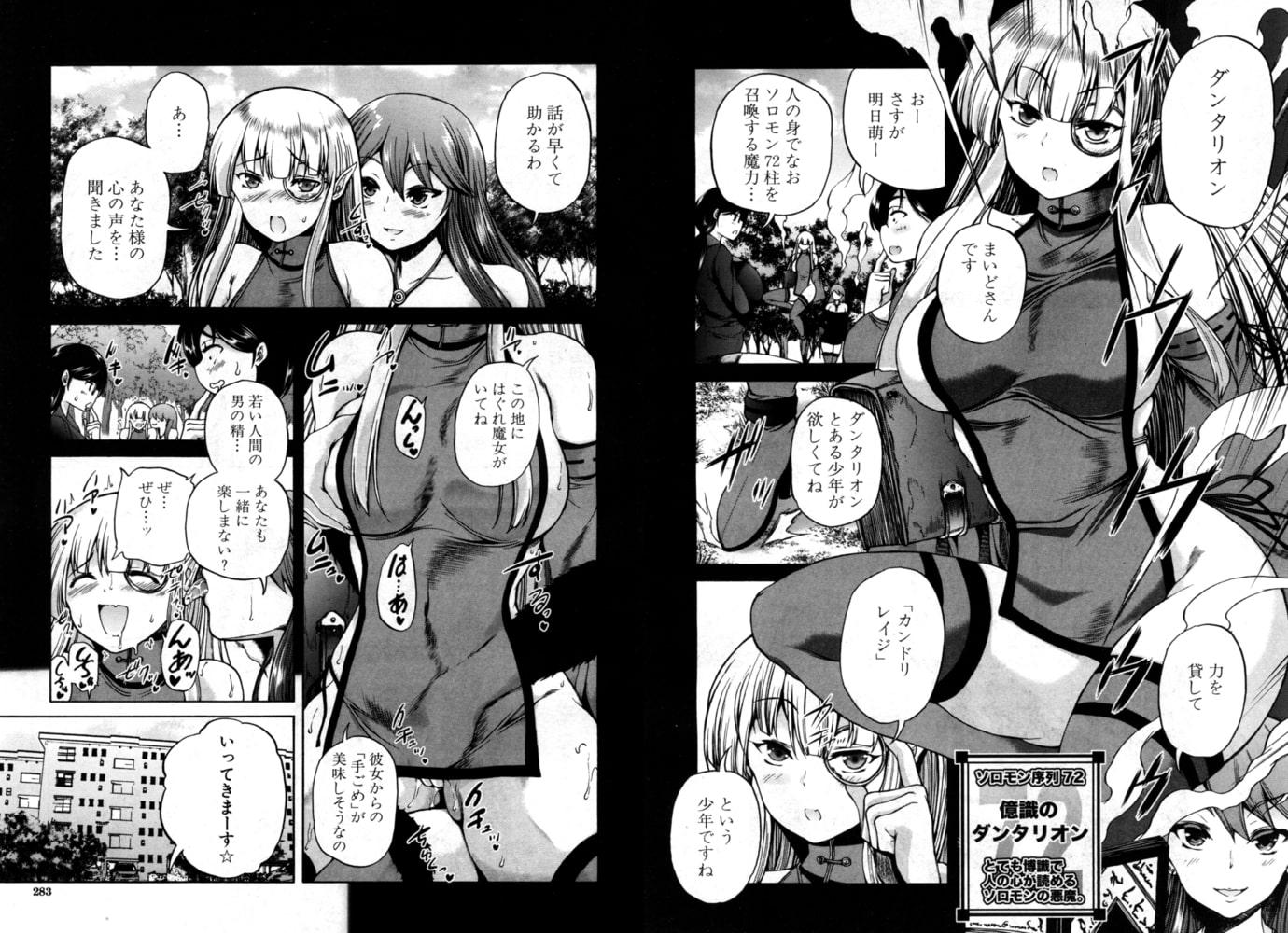 COMIC 夢幻転生 2019年10月号