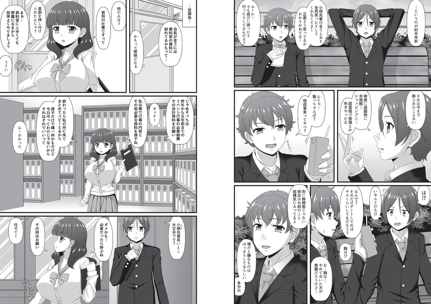 COMIC阿吽 改 Vol.3