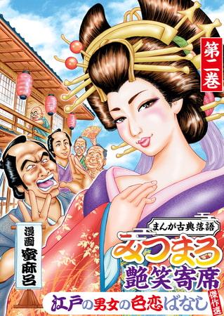 みつまろ艶笑寄席 江戸の男女の色恋ばなし傑作選 第二巻