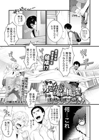 ドキッ!男だらけ(?)のお悩み相談室のタイトル画像