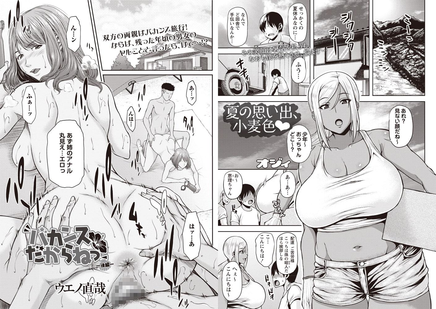 コミックマショウ2019年10月号