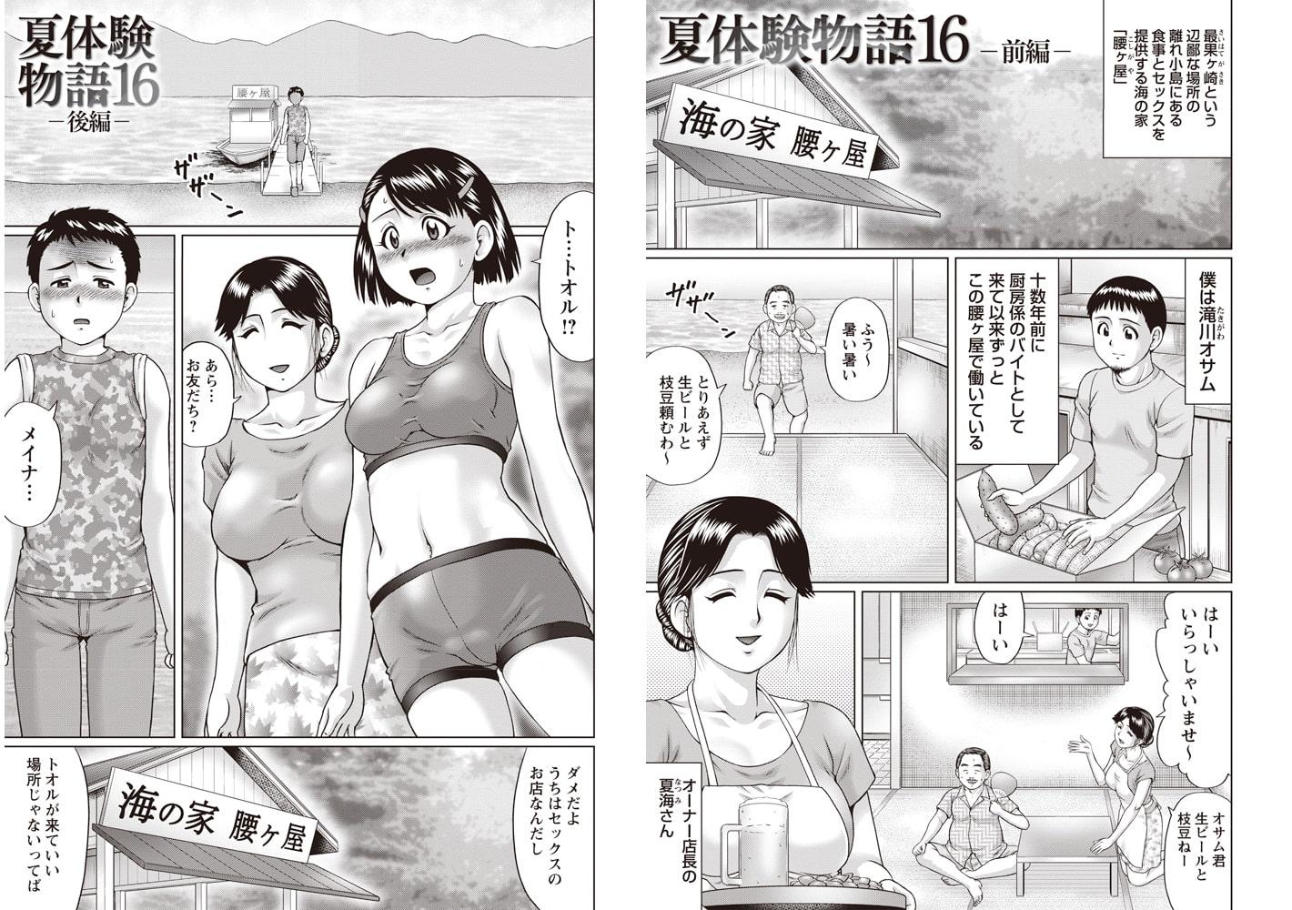 童貞たちを弄ぶ夏体験物語。