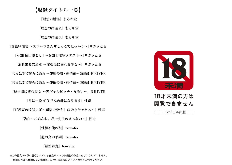 エンジェルクラブMEGA Vol.49