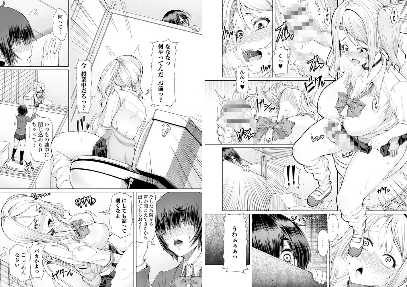 ふたなりフレンズ! Vol.06