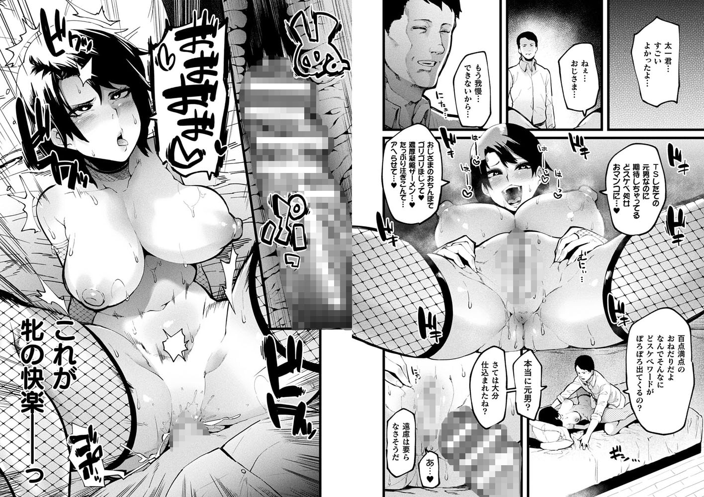 Another one【単話】のサンプル画像