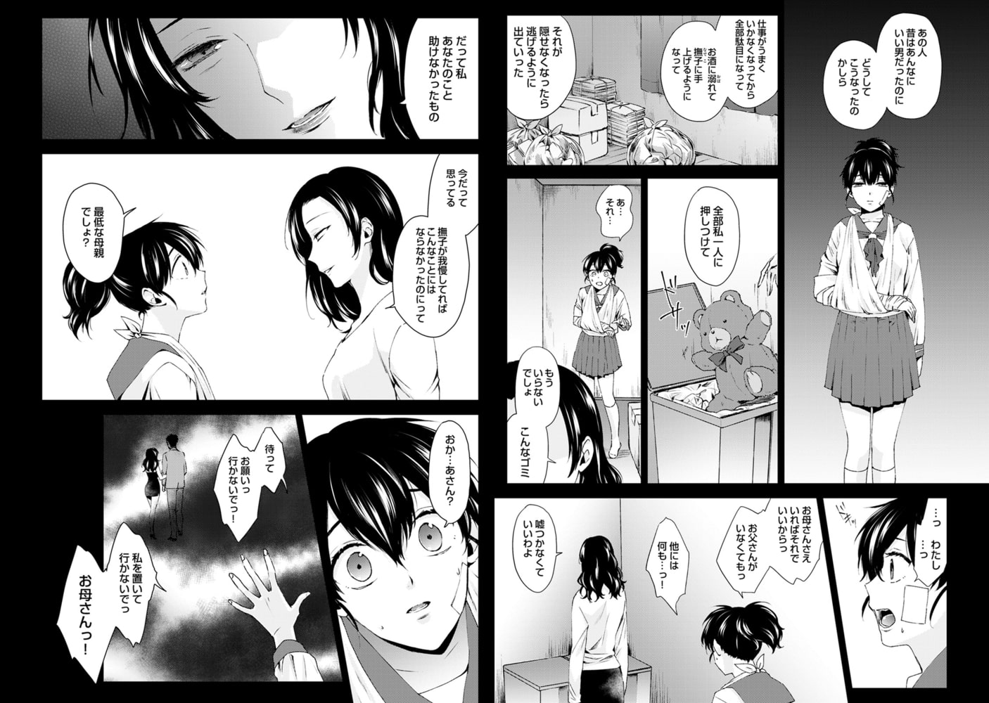 アナンガ・ランガ Vol.52【フルエディション】