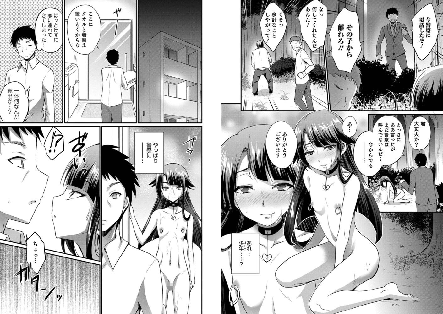 オトコのコ HEAVEN'S DOOR 9