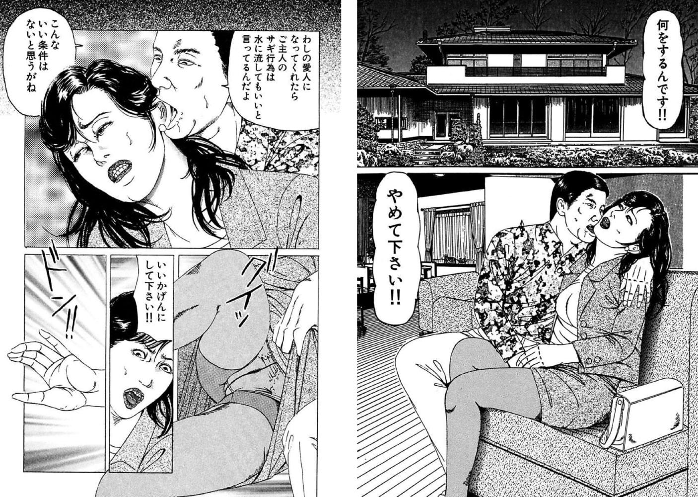 人妻艶戯(6)