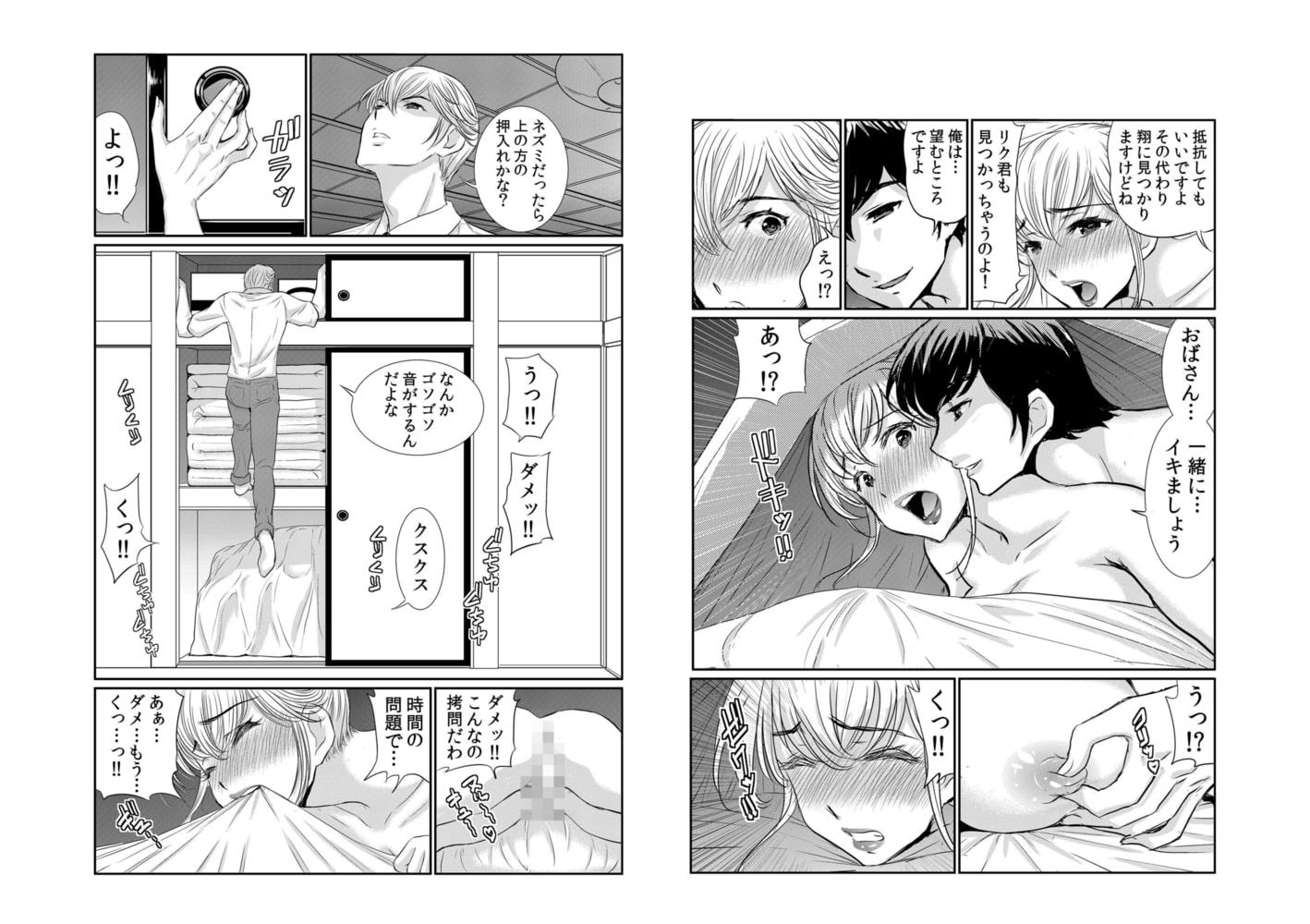【セット売り】友達の母さんがエロ過ぎて我慢できねェ!! 7