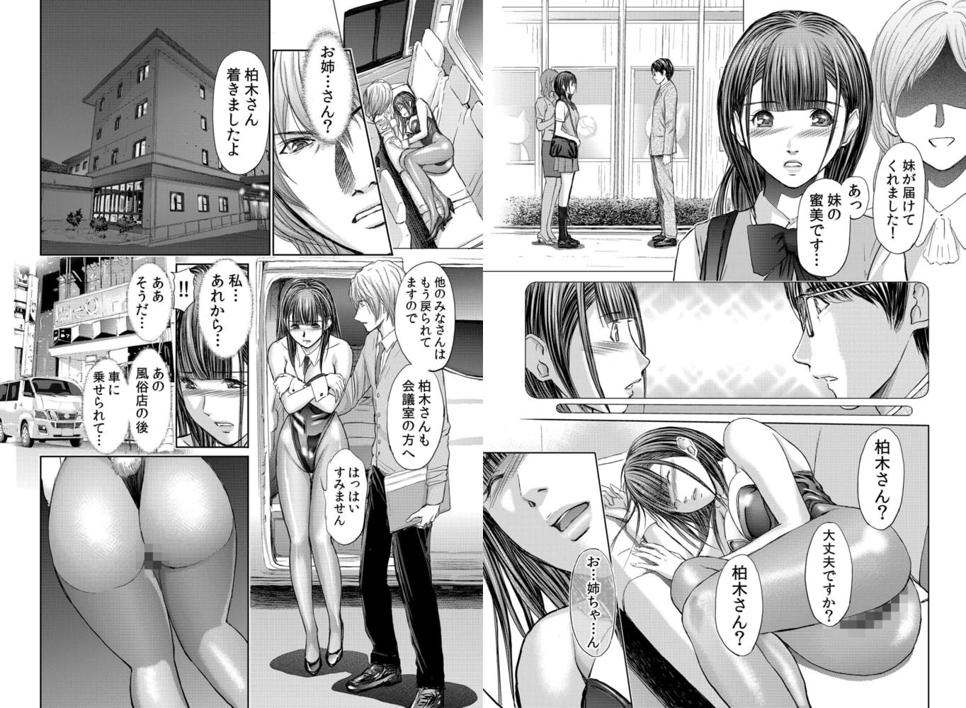 【セット売り】不倫妻~抗えない恥辱に濡れた花弁 5