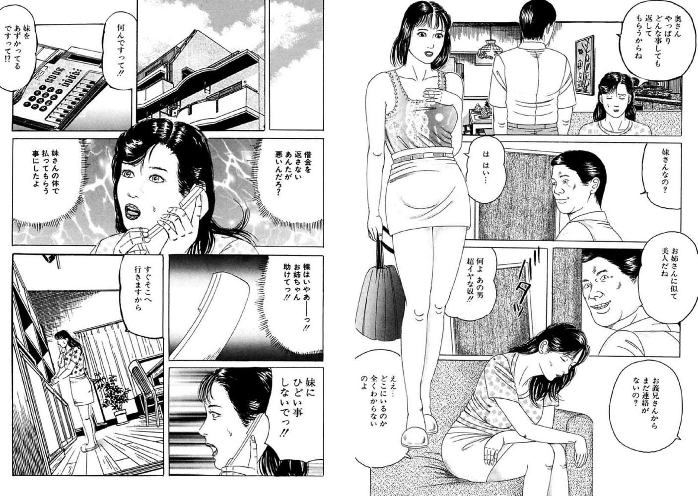 人妻艶戯(7)