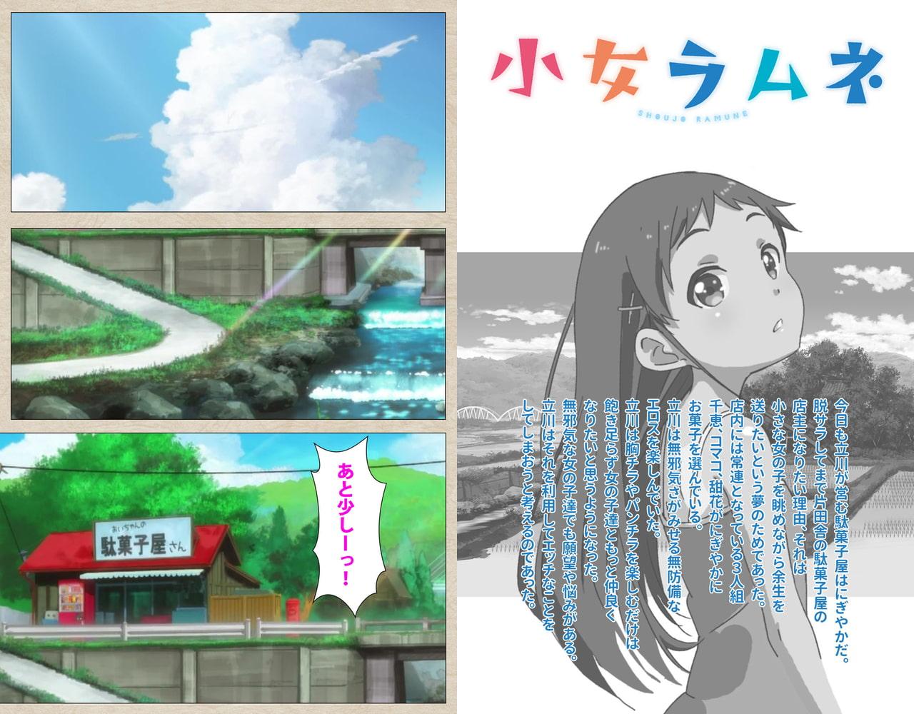 小女ラムネ 完全版【フルカラー成人版】