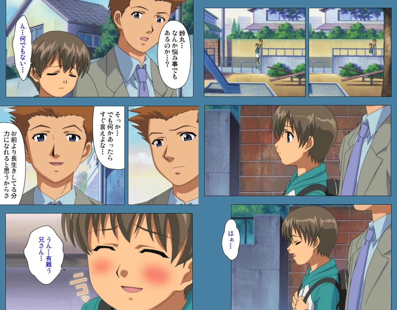 痴漢物語 完全版【フルカラー成人版】