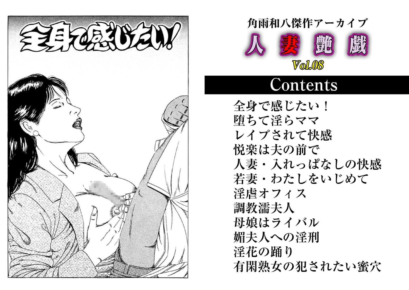 人妻艶戯(8)