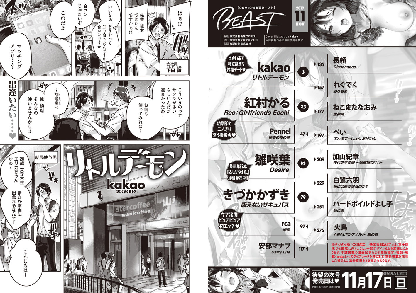 COMIC快楽天ビースト 2019年11月号