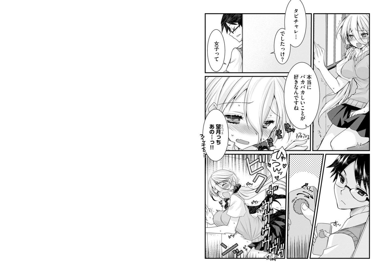サイベリアマニアックス 淫乱ギャルビッチカプリッチオ Vol.1