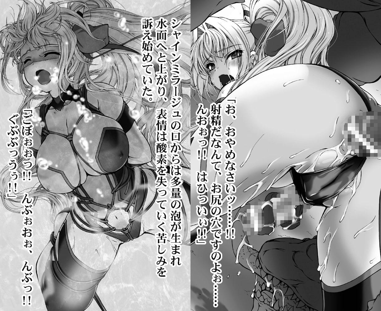 変幻装姫シャインミラージュ外伝 絶望のバイオレンス編