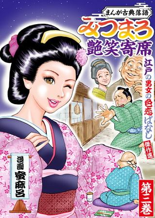 みつまろ艶笑寄席 江戸の男女の色恋ばなし傑作選 第三巻