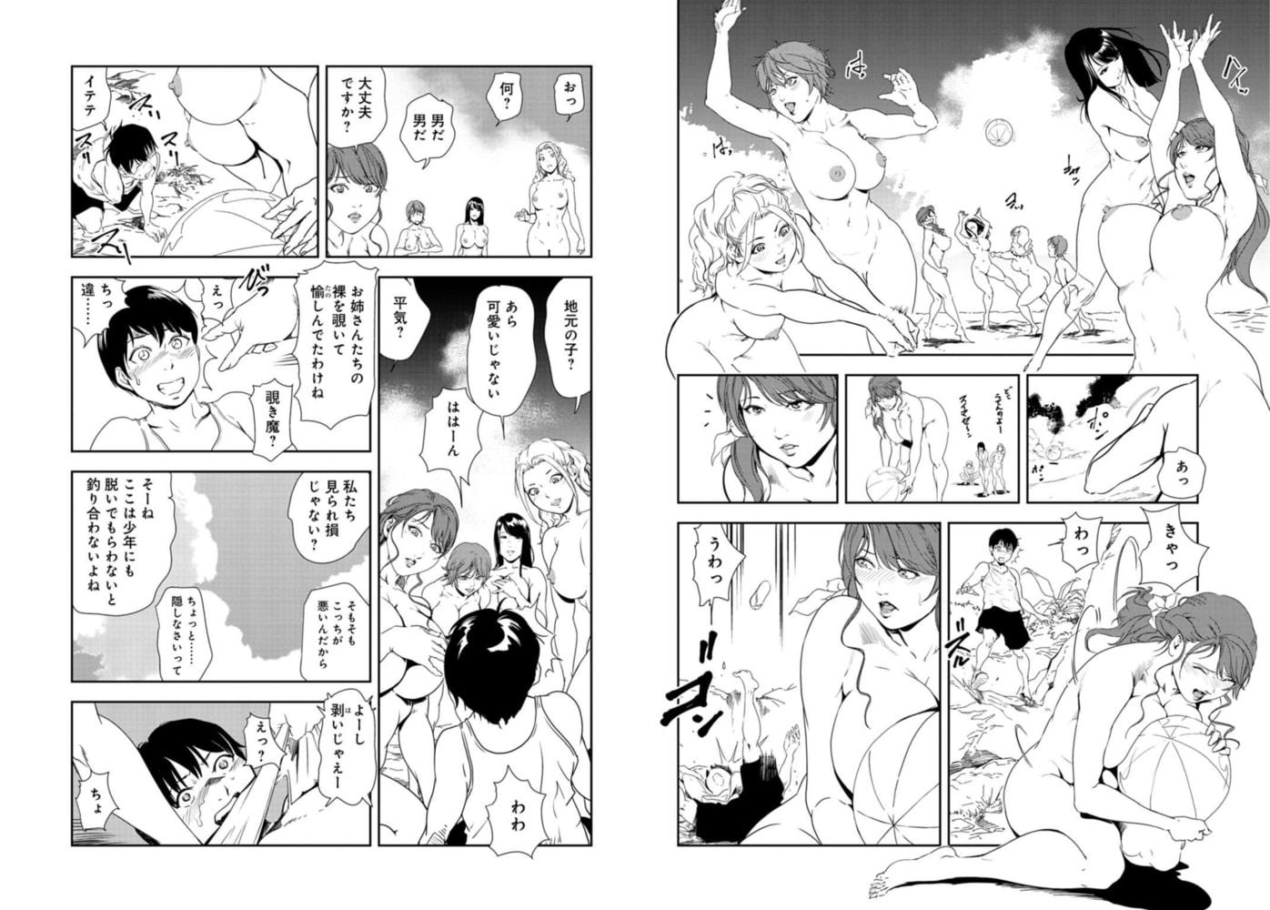 肉秘書・友紀子 31巻