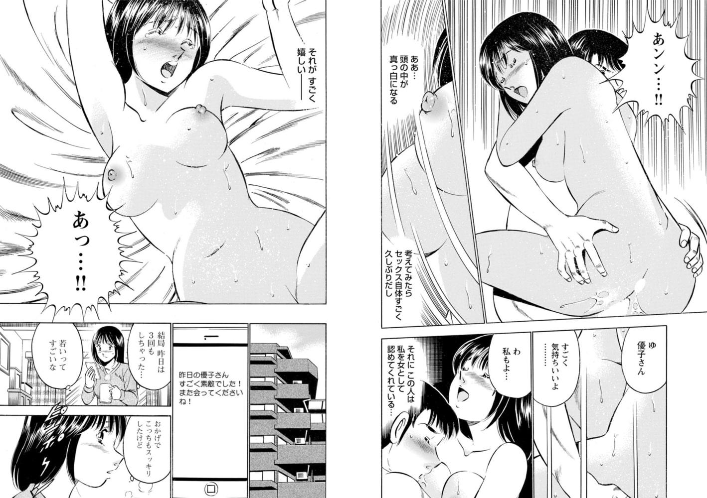 終わらない過ち~肌を重ねるヒミツの快感~【合冊版】 2巻