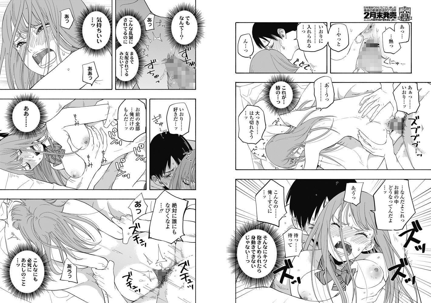 COMIC 高 Vol.21~30 パックのサンプル画像