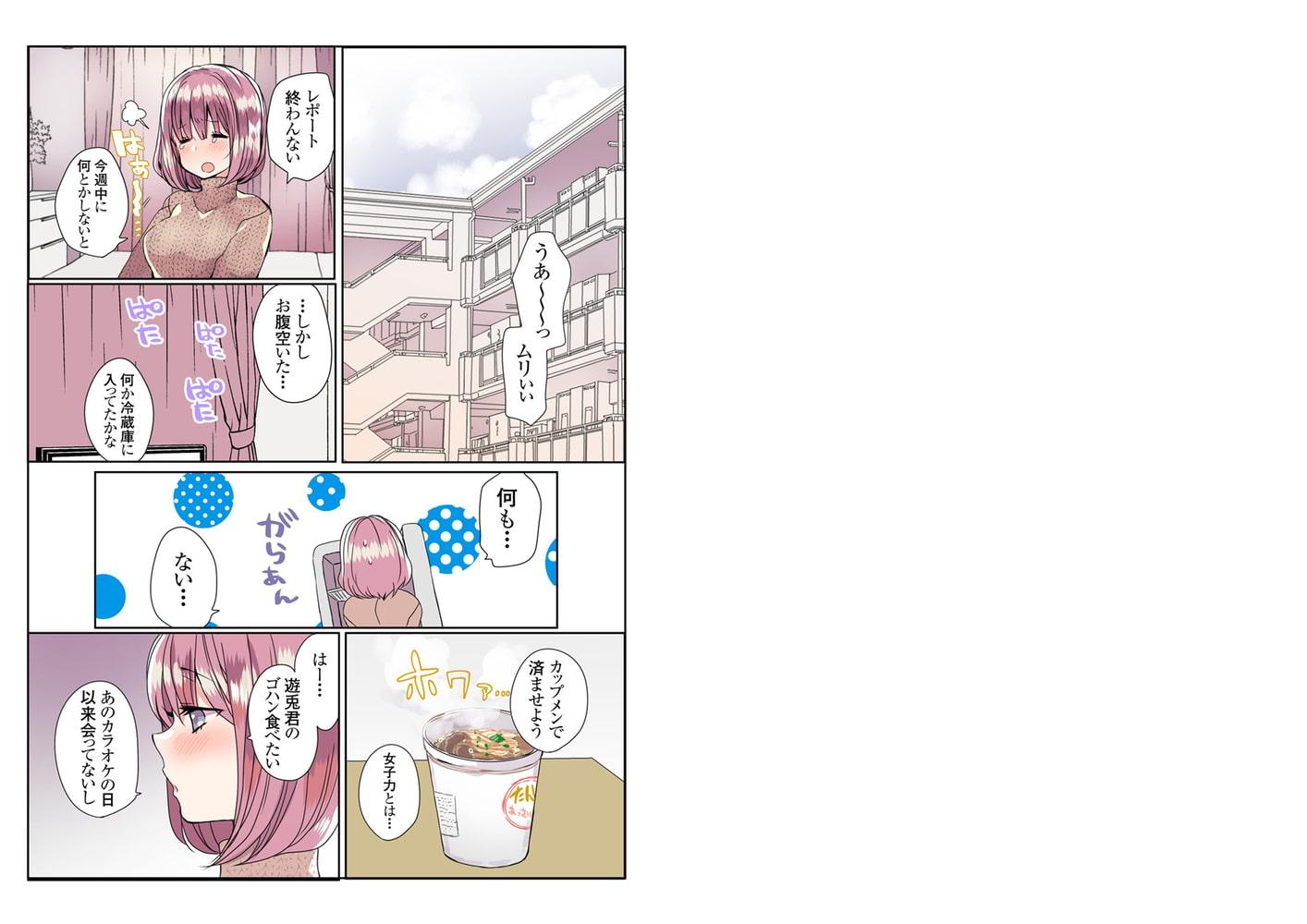 ヤンデレ彼氏とイケないエッチ~嫉妬とピストンが止まらない!?~ 3巻