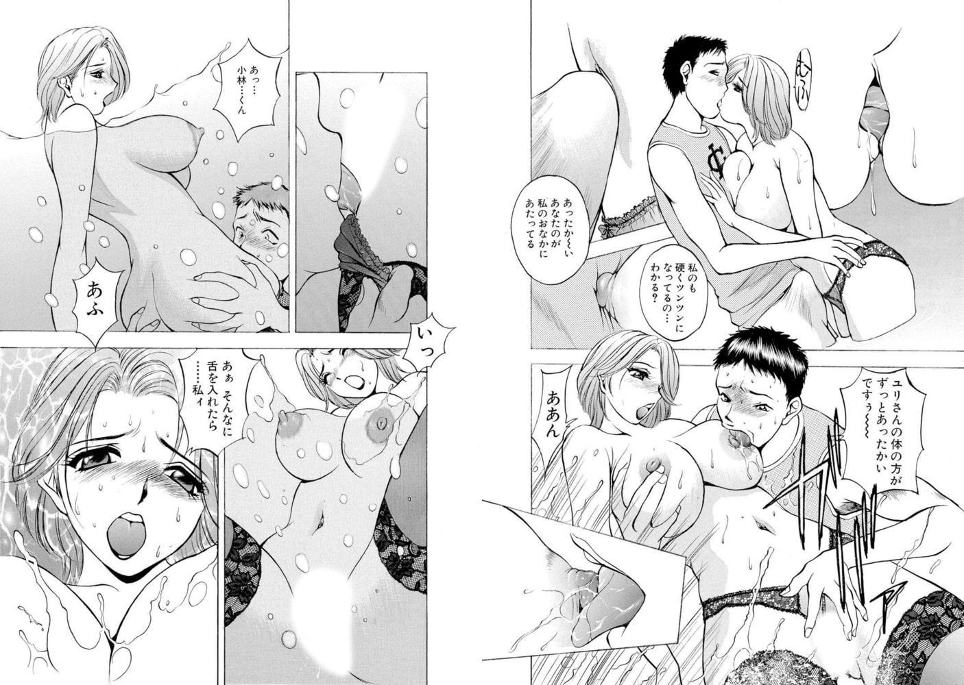 ネトラレ~新婚なのに夫に黙って他の男と【豪華版】