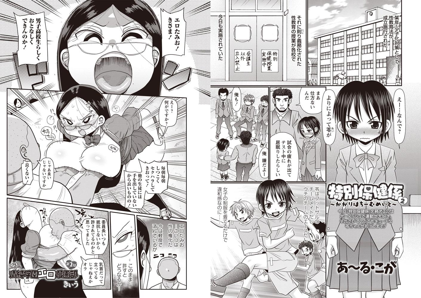 コミックマショウ2019年11月号