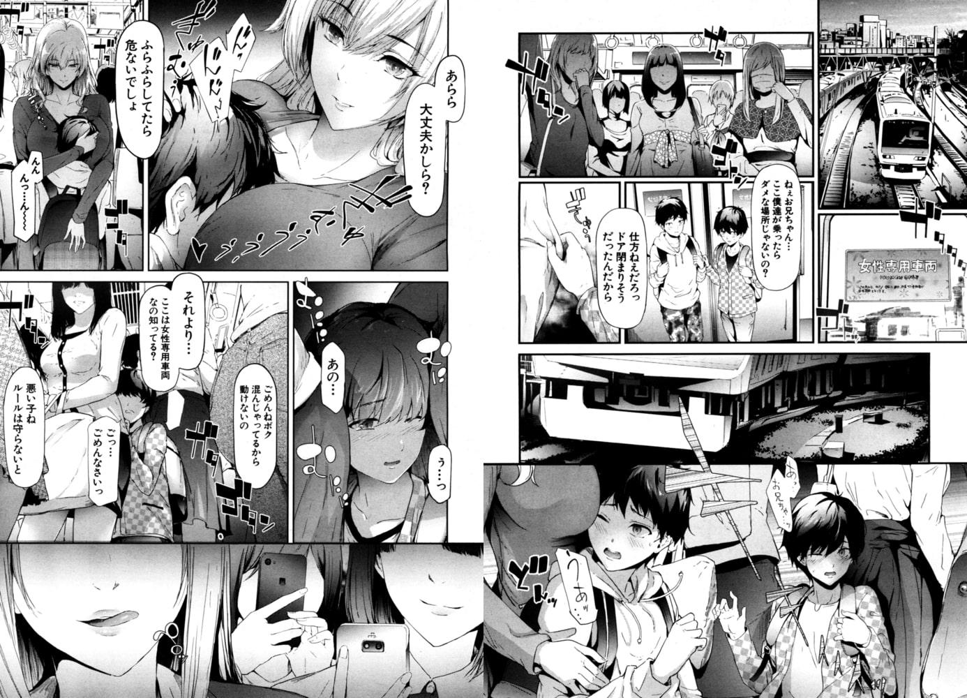 COMIC 夢幻転生 2019年11月号