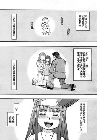 令嬢地獄〈第2話/後編〉(ZUKI樹)
