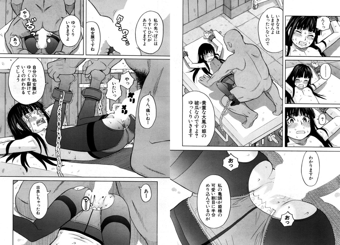 令嬢地獄〈第2話/後編〉(ZUKI樹)のサンプル2