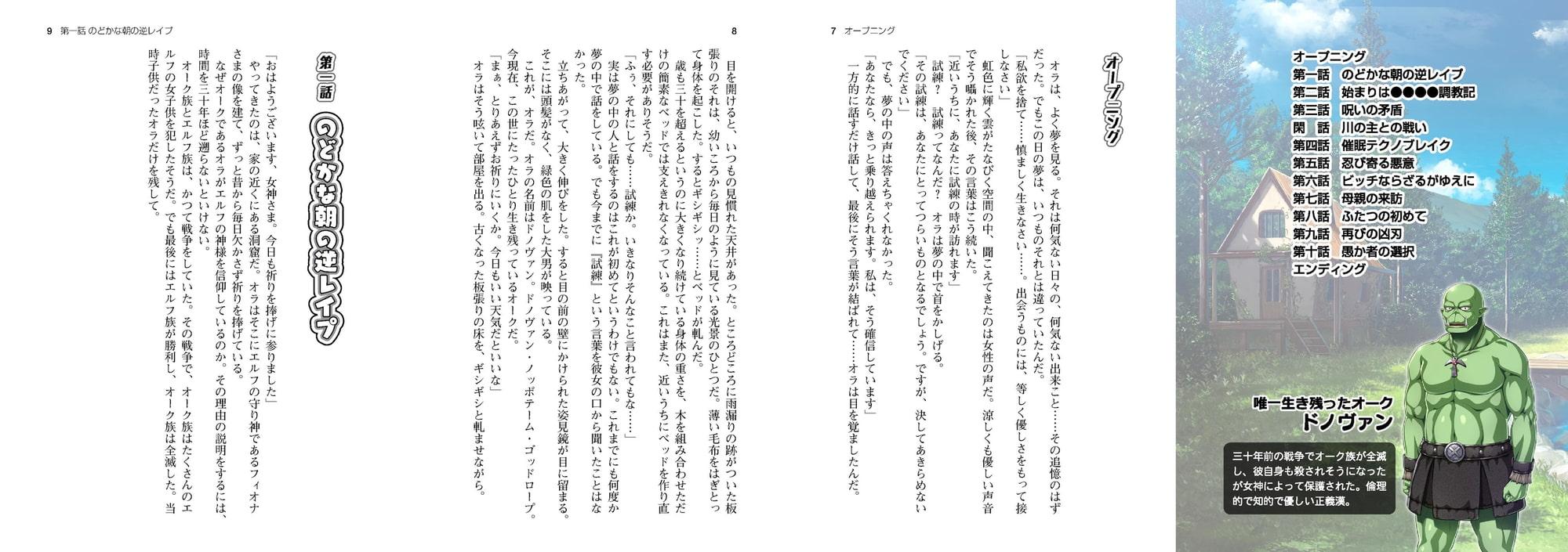 変態エルフ姉妹と真面目オーク【電子書籍限定特別増量版】