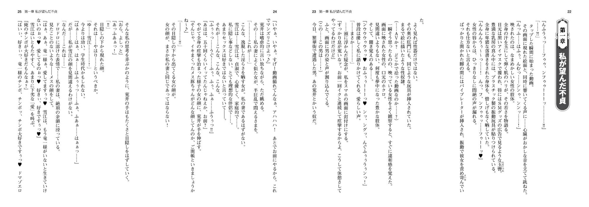 妻が隠していたビデオ… ~元カレ寝取らせ観察記~