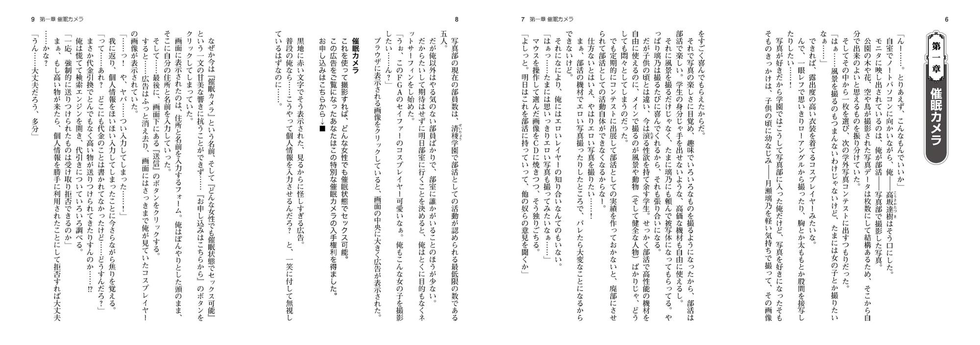 催眠カメラ ~幼なじみも風紀委員長も生徒会長もソッコーヤり放題!~