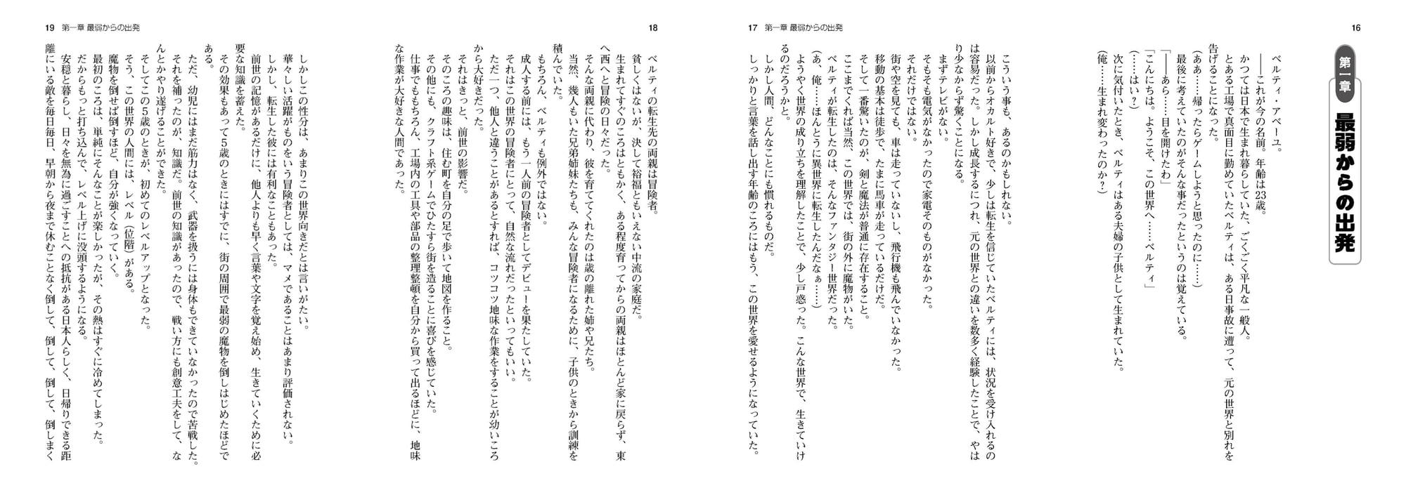 スローペースな異世界ライフ ~コツコツ&こっそり鍛えて最強に!?~