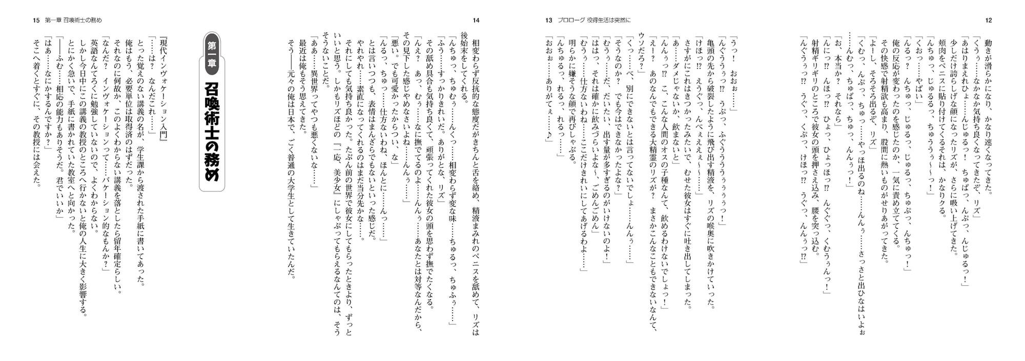 精霊召喚術士のスローライフ~異世界でほのぼの生きよう!~