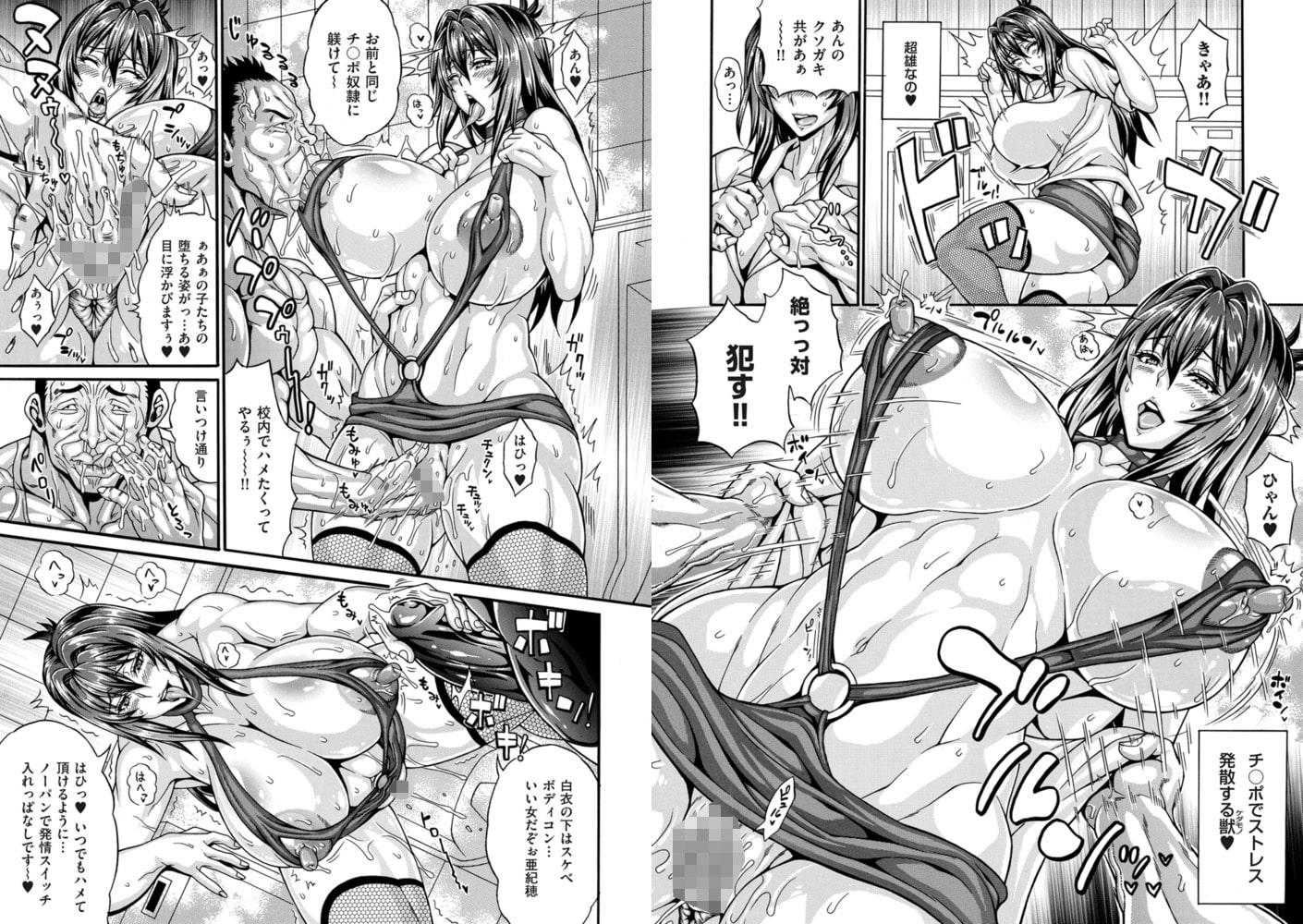 雌豚チ♂ポ奴隷 ~保健医 弐城亜紀穂~のサンプル画像