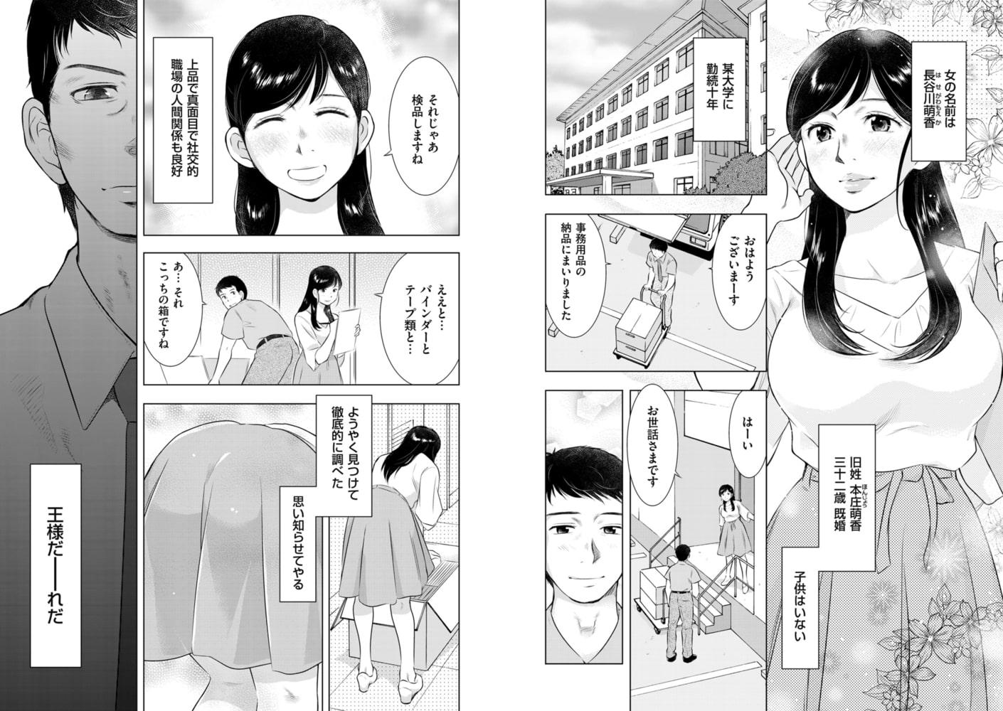 人妻監禁ゲーム 第一話 研究会のサンプル1