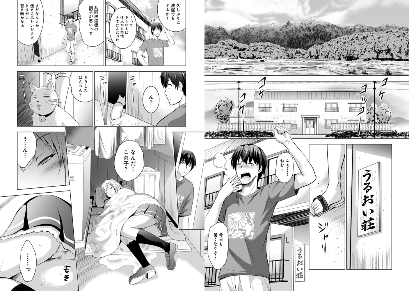 アナンガ・ランガ Vol.53【フルエディション】