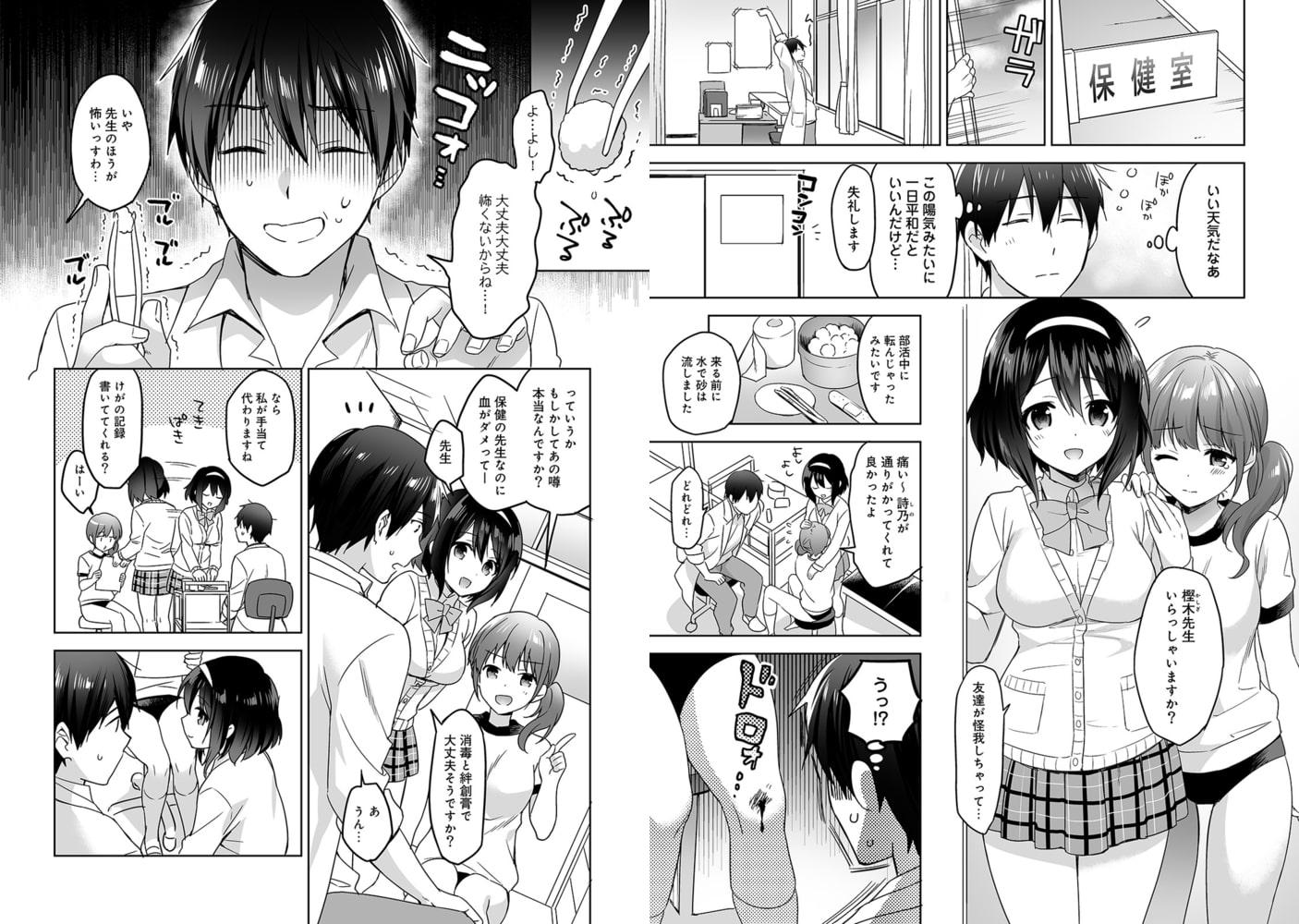 甘やかし上手の長里さん~保健室でよしよしえっち!~ 第1話のサンプル画像