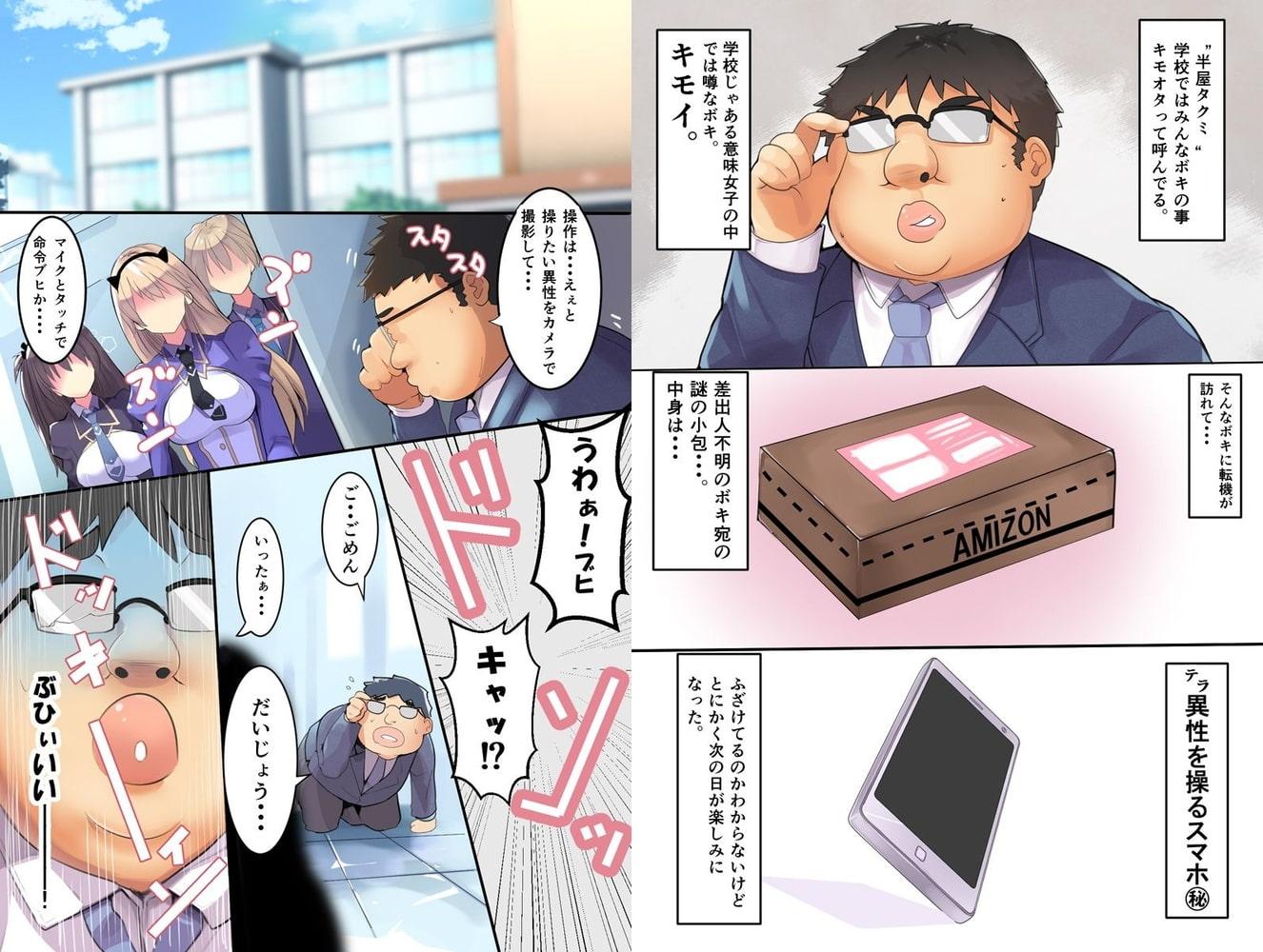 人を操作できるスマホHphonePlus~キモオタ君のエッチな命令~
