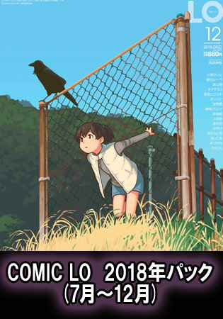 2019年12月01日割引終了COMICLO2018年パック(7月~12月)