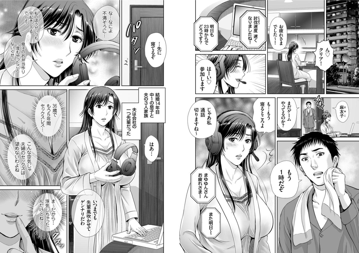 ゲーム不倫沼~淫乱人妻が団崩壊させるまで~(2)のサンプル