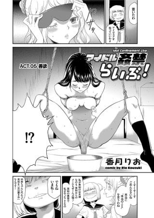 アイドル姦禁らいぶ!(5) 善欲